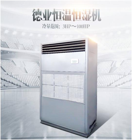 恒温恒湿机,将湿度和温度控制系统合而为一